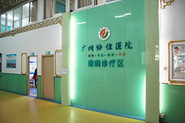 郑州军海医院