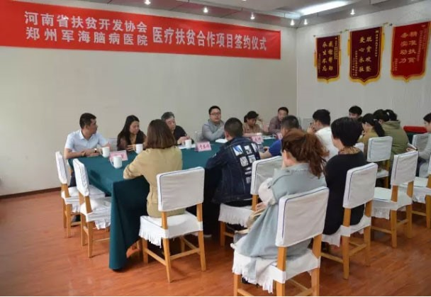 郑州军海脑病医院与河南省扶贫开发协